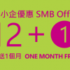 Office 365中小企優惠 Office 365 SMB Offer