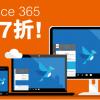 升級 Office 365 低至7折