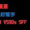Lenovo_V530S_Promotion_2018