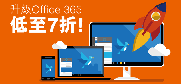 20170823 - Upgrade to Office 365